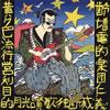 ZIGGY / YELLOW POP [HQCD] [アルバム] [2014/08/06発売]