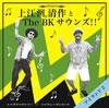 上江洌.清作&The BK Sounds!! / アイランド2