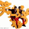 在日ファンク / 笑うな [CD+DVD] [限定]
