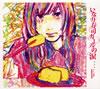 0.8秒と衝撃。 / いなり寿司ガールの涙、、、EP
