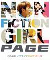 PAGE / ノンフィクション・ガール [CD] [アルバム] [2014/09/24発売]