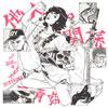 """一青窈 / 他人の関係 feat.SOIL&""""PIMP""""SESSIONS [CD] [シングル] [2014/08/27発売]"""