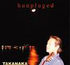 高中正義 / ハンプラグド [SA-CD] [CD] [アルバム] [2000/10/18発売]