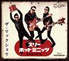 ザ・マックショウ / スリーホットミニッツ-3人はアイドル- [デジパック仕様] [CD] [アルバム] [2014/11/12発売]