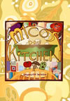 D-DAY / MICO'S KITCHEN [CD] [アルバム] [2014/07/31発売]