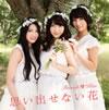 フレンチ・キス / 思い出せない花 [CD+DVD] [CD] [シングル] [2014/10/01発売]