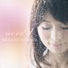 妹尾美里 / アヴェック・ユー [CD] [アルバム] [2014/09/24発売]