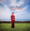 木津茂里 / Shigeri Bushi [CD] [アルバム] [2014/10/08発売]