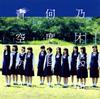 乃木坂46 / 何度目の青空か?