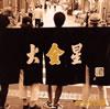 かりゆし58 / 大金星 [CD] [アルバム] [2014/10/08発売]