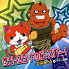 Dream5+ブリー隊長 / ダン・ダン ドゥビ・ズバー! [CD+DVD] [限定]