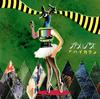 カメレオ / ハイカラ [CD+DVD] [限定]