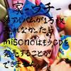 misono / 家-ウチ-※アルバムが1万枚売れなかったらmisonoはもうCDを発売することができません。 [CD+DVD]