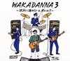 若旦那 / WAKADANNA 3〜絶対に諦めないよ、オレは!!〜 [CD+2DVD] [限定] [CD] [アルバム] [2014/11/12発売]