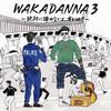 若旦那 / WAKADANNA 3〜絶対に諦めないよ、オレは!!〜 [CD] [アルバム] [2014/11/12発売]
