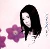 山崎ハコ / てっせんの花 [廃盤] [CD] [アルバム] [2014/10/15発売]