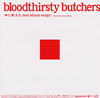 bloodthirsty butchers / 血に飢えたnon-album songs Independent Recordings [CD] [アルバム] [2014/11/14発売]