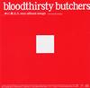 bloodthirsty butchers / 血に飢えたnon-album songs Universal Recordings [CD] [アルバム] [2014/11/14発売]