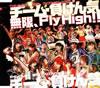 チーム・負けん気 / 無限、Fly High!!