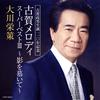 大川栄策 / 古賀メロディ スーパーベスト3〜影を慕いて〜 [CD] [アルバム] [2014/11/19発売]