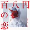 クリープハイプ / 百八円の恋