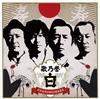 """怒髪天 / 歌乃誉""""白"""" [CD] [アルバム] [2014/11/26発売]"""