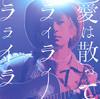 ダイスケ / 愛は散って ライライラライラ [CD] [シングル] [2015/01/07発売]