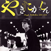 やしきたかじん / シングル・コレクション 1976-1982 [2CD] [CD] [アルバム] [2014/12/03発売]