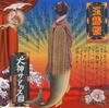 犬神サアカス團 / 玉椿姫 [CD+DVD] [CD] [アルバム] [2014/12/17発売]