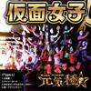 アリス十番×スチームガールズ×アーマーガールズ「仮面女子」 / 元気種☆(TYPE-L) [CD] [シングル] [2015/01/01発売]