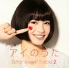 アイのうた Bitter Sweet Tracks 2→mixed by Q:indivi+ [CD] [アルバム] [2014/12/24発売]