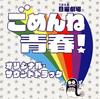 「ごめんね青春!」オリジナル・サウンドトラック / 真島昌利、羽毛田丈史 [CD] [アルバム] [2014/12/03発売]