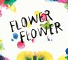 FLOWER FLOWER / 実 [デジパック仕様] [CD+DVD] [限定]