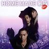 HOME MADE 家族 / 横恋慕 [CD] [シングル] [2015/01/14発売]