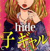 hide / 子 ギャル