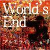 プルモライト / World's End
