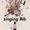 りぶ / singing Rib