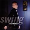 中野テルヲ / swing