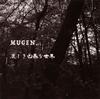 夢幻レジーナ / MUGEN / 麗しき凶暴な世界 [CD] [シングル] [2014/12/04発売]