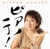 国府弘子 / ピアノ一丁! [CD] [アルバム] [2015/01/21発売]