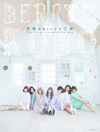 Berryz工房 / 完熟Berryz工房 The Final Completion Box [デジパック仕様] [2Blu-ray+3CD] [限定]