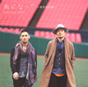 Rake feat.中孝介 / 風になって〜勇者的浪漫〜 [CD] [シングル] [2015/01/21発売]