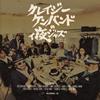 クレイジーケンバンド / クレイジーケンバンドのィ夜ジャズ Compiled by Tatsuo Sunaga [CD] [アルバム] [2015/01/01発売]