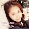西恵利香 / PROLOGUE [CD] [ミニアルバム] [2015/01/13発売]