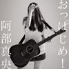 阿部真央 / おっぱじめ! [CD+DVD] [限定][廃盤]