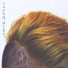 空気公団 / こんにちは、はじまり。 [CD] [アルバム] [2015/02/04発売]