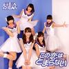Stella☆Beats / この恋はとまらない / Birth to stella