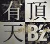 B'z / 有頂天