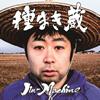 Jin-Machine / 種まき蔵(松コース) [CD+DVD] [限定]