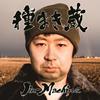 Jin-Machine / 種まき蔵(竹コース) [CD+DVD] [限定]